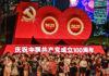 """Mao decía que China era roja pero podía convertirse en blanca"""